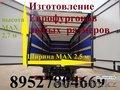 Продажа фургонов Изотермический промтоварный фургон, Объявление #1213278