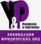 Ликвидация юридических лиц в Алматы, Объявление #1229967