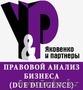 Правовой анализ деятельности юридических лиц (due diligence), Объявление #1229969