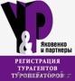 Открытие компаний для турагентов и туроператоров. , Объявление #1229965