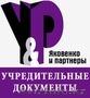 Изготовление учредительных документов юридического лица , Объявление #1229966