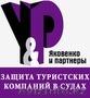 Защита интересов туристов и туристских компаний в судах Алматы, Объявление #1229942