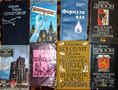 Распродаю книги из частной библиотеки