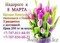 Цветы к 8 МАРТА!