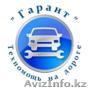 Техпомощь на дороге в Алматы