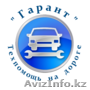 Завести машину в Алматы