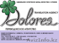 Языковые переводы недорого, Объявление #1261044