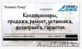 Установка, заправка фреоном, продажа, ремонт кондиционеров в Алматы, Объявление #725533