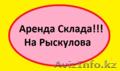 Сдается в аренду склад 250м2 на Рыскулова !!!