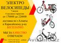 Электровелосипед на любой вкус