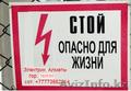Электрик Алматы. Установка подключения ремонт., Объявление #1108253
