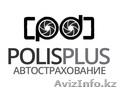Автострахование PolisPlus