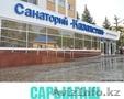 Лечение в санаториях Сарыагаша