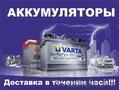 Аккумуляторы с доставкой и установкой в Алматы.