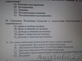 Тесты по законам РК с ответами для госслужбы в Казахстане - Изображение #2, Объявление #1336197