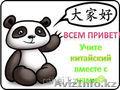 Китайский язык для ДЕТЕЙ от Open Door!