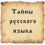 Русский язык от Open Door!, Объявление #1339329