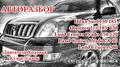 АВТОРАЗБОР Toyota LC Prado 120, Объявление #1332235