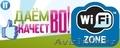 Установка Wi-Fi (беспроводных) сетей - Изображение #2, Объявление #1362751