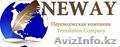 Перевод личных документов Алматы, Объявление #1344859