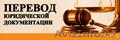 Перевод юридических текстов и документов Алматы - Изображение #4, Объявление #1344830