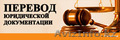 Перевод юридических текстов - Изображение #3, Объявление #1331609