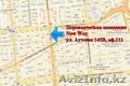 Перевод документов в Алматы - Изображение #2, Объявление #1264069
