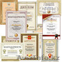 Изготовление грамот, сертификатов, дипломов, Объявление #1375471