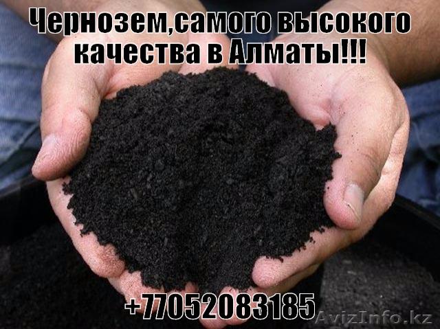 Чернозем горный с доставкой, Объявление #1386947