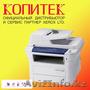 Xerox WorkCentre 3220, Объявление #1324303