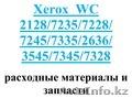 ксерокс Xerox  WC 2128/7235/7228/7245 расходные материалы и запчасти