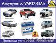 Аккумулятор Varta (Германия) 45Ah - скидка 30% - Изображение #2, Объявление #1406129
