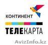 Оплата спутниковых операторов: Континент ТВ, Телекарта, НТВ+Восток, Триколор  , Объявление #1438684