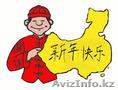 Набор группы по китайскому языку от Open Door! Уровень А1, Объявление #1436200