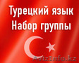 Набор группы по турецкому языку от Open Door. Уровень Начинающий А1.  , Объявление #1436189