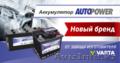 Аккумулятор Autopower 60Ah с доставкой и установкой