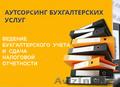 Бухгалтерские и консалтинговые услуги (аутсорсинг)