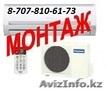 Продажа, установка, ремонт и обслуживание кондиционеров , Объявление #1451362