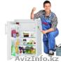 Ремонт холодильников в Алматы - pochinka.kz, Объявление #1448705