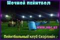Пейнтбол вечером, в темное время суток в пейнтбольном клубе Скорпион. , Объявление #1453259
