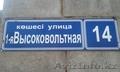 Изготовление домовых знаков,в Алматы - Изображение #2, Объявление #1462042