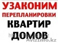 Легализация и оформление недвижимости в Алматы