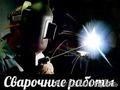 электросварка любой сложности 87059600701
