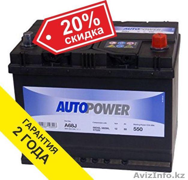 Аккумулятор Autopower (Германия) 68Ah 550А 261х175х225 с доставкой, Объявление #1475014