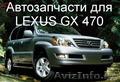 Авторазбор Lexus GX 470 привозные запчасти., Объявление #1484674