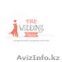 Международное свадебное агентство