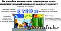 Наружная реклама, термоформовка пластика, Объявление #1494479