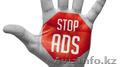 Удаление назойливой рекламы, всплывающих окон на компьютере ноутбуке, Объявление #1505656