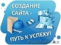 Собственный сайт в Интернет - теперь это просто! от 25.000, Объявление #1505474