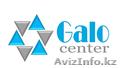 Продажа услуги Galo Center